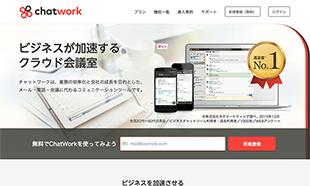 02-chatwork-com-ja-1456555208845