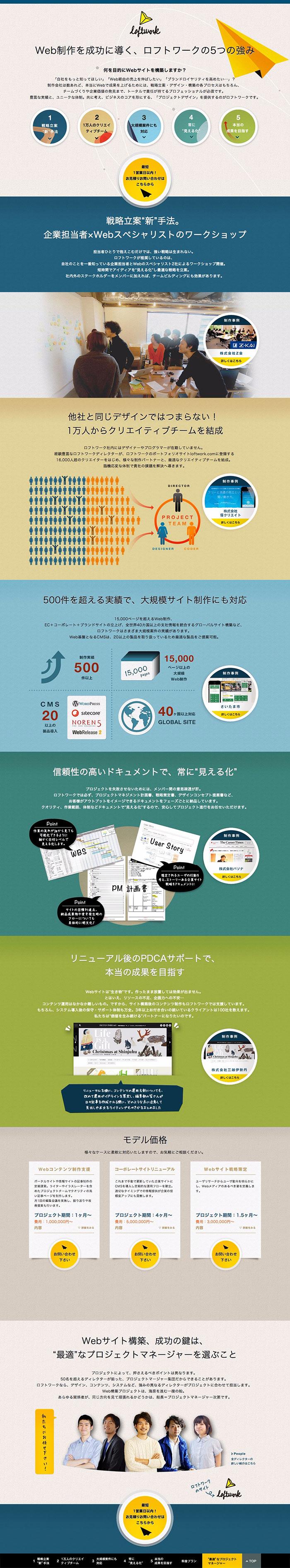 03-loftwork-jp-lp_web-1456556046668