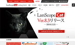 04-lanscope-jp-cat-1456556450329
