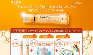 08-fancl-co-jp-pub-exk-index_ydsp-html-1456712394789