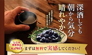 09-sizenshokken-co-jp-shijimi-pr-sk1501_bps-1456712467939