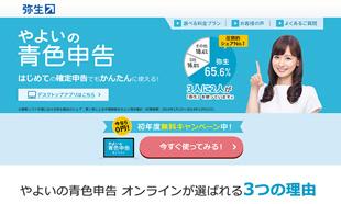 11-yayoi-kk-co-jp-lp-aoiro-index-html-1460819129753