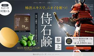 15-www-kakinosachi-com-index-html-1460819311176