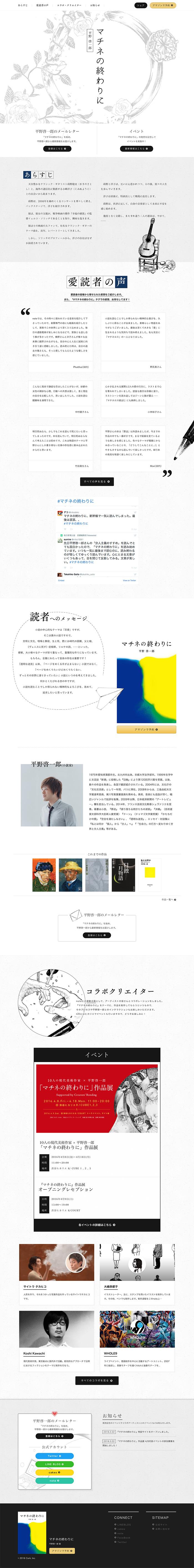 20-k-hirano-corkagency-com-lp-matinee-no-owari-ni-1460819775194