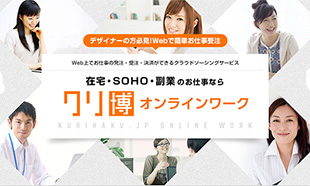 22-www-onlinework-jp-ad_w-soho-1460819851396
