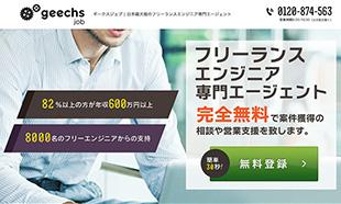 25-geechs-magazine-com-job-lp6-aichi_pc-1460819928797