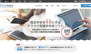 26-biz-moneyforward-com-tax_return-1460819951140