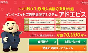 27-www-ebis-ne-jp-lp_ad-1460819977557