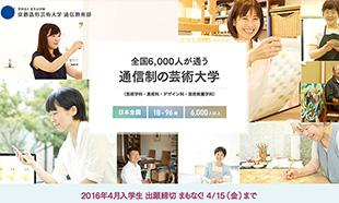 28-shumatsu-kyoto-art-ac-jp-1460820028043