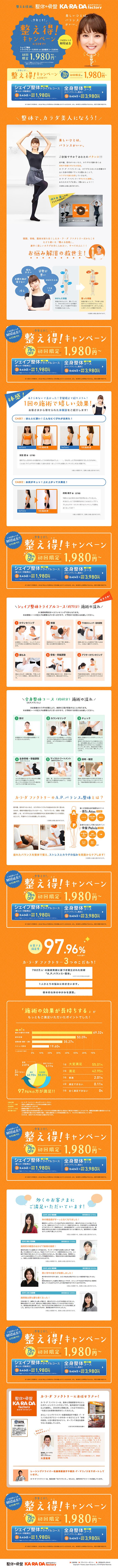 30-www-karada39-com-campaign-ap4-1460820083904