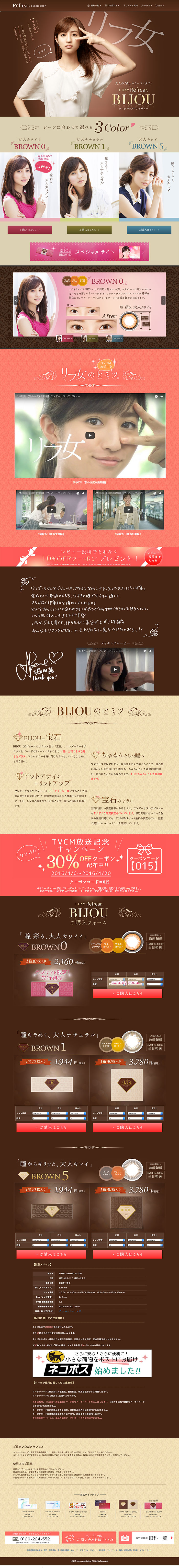 31-shopping-refrear-jp-color-1day-bijou-1460820151188