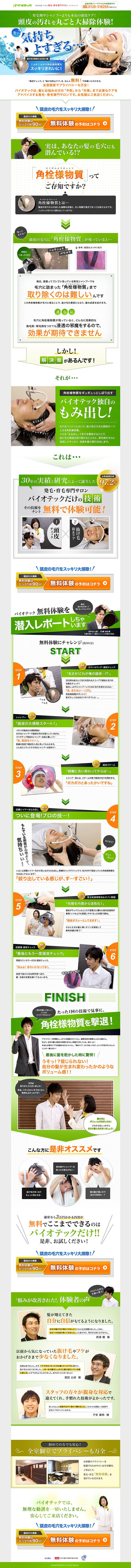 33-www-biotech-ne-jp-lp-kakusen-google-1460820226578