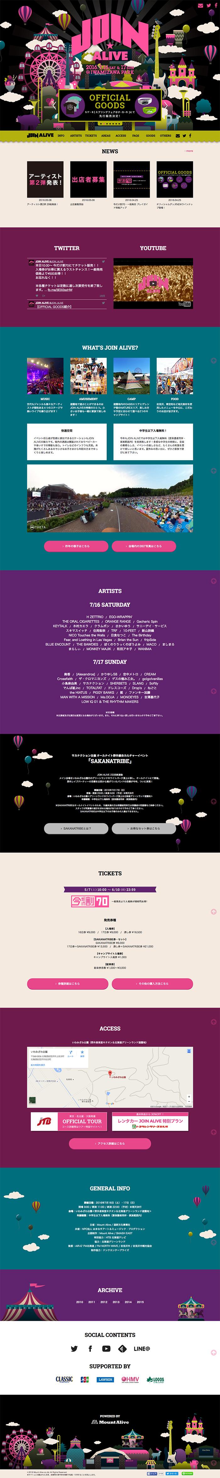 35-joinalive-jp-2016-1462588816543