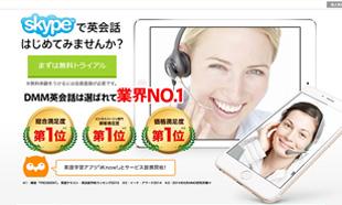 36-dmm-com-pr-eikaiwa-beginner-1465656144100