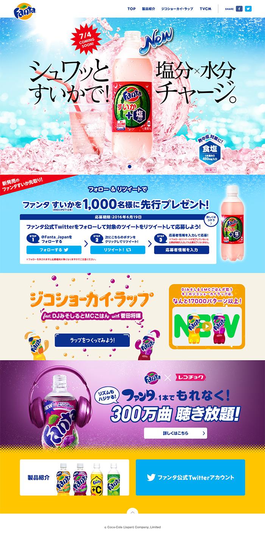37-fanta-jp-1465656260876