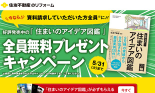 38-sokkuri3-com-reform-lp-campaign-html-1465656357991