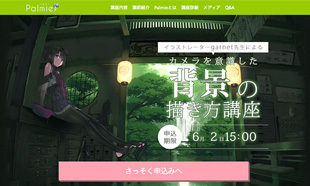 42-palmie-jp-lps-course_sale_5-1465656602176