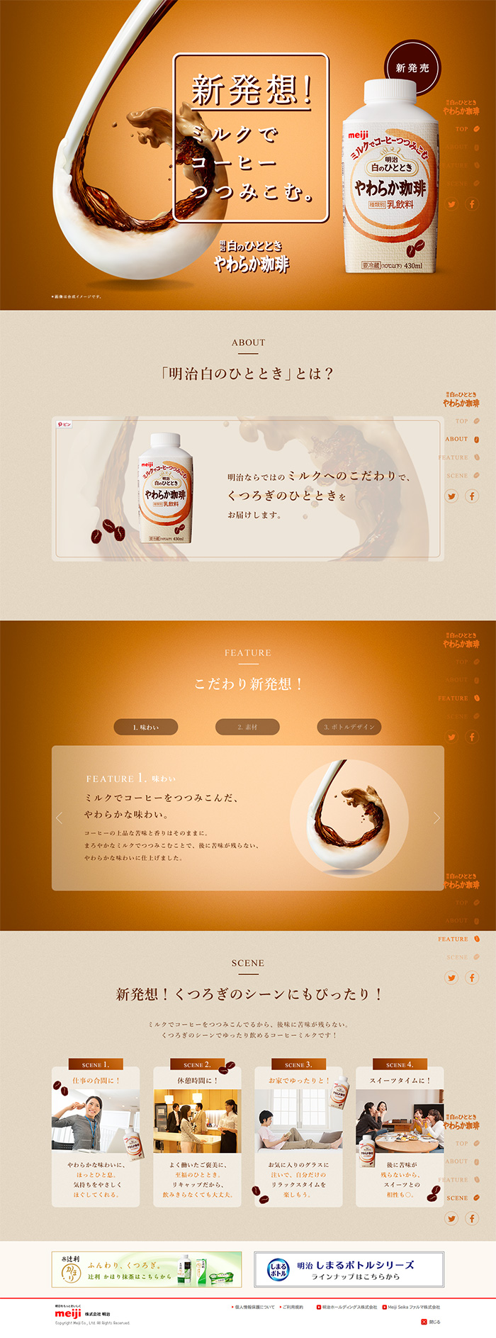 43-www-meiji-co-jp-foods_drink-drink-shirono-hitotoki-1465656656351