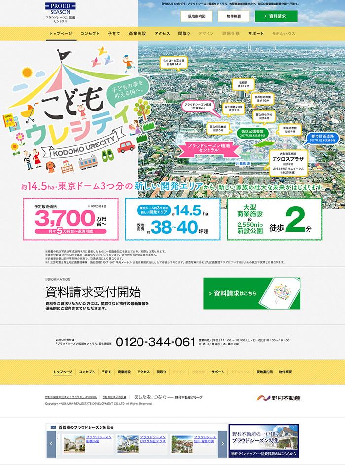 47-www-proud-web-jp-house-tsuruse61-1465657046964