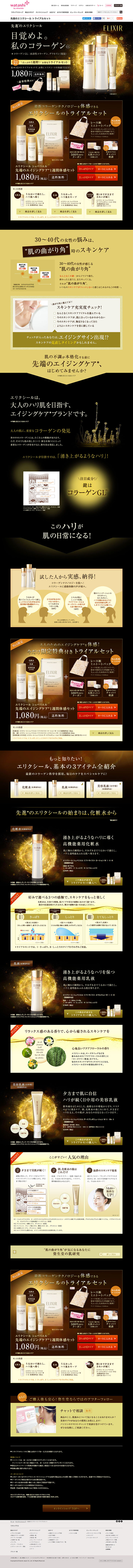 50-shiseido-co-jp-cms-onlineshop-campaign-i-trial-eis-1465657357216