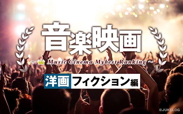 音楽映画マイベストランキング【洋画・フィクション/現在13作品】