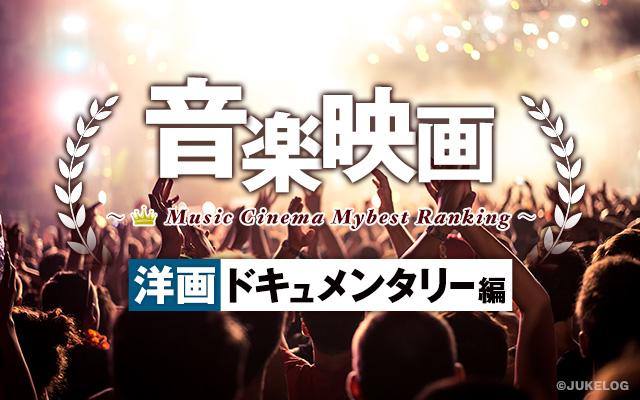 音楽映画マイベストランキング【洋画・ドキュメンタリー/現在16本】