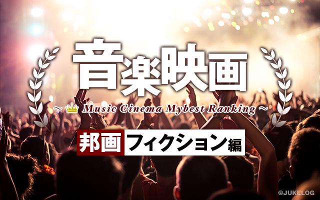 音楽映画マイベストランキング【邦画・フィクション/現在21作品】