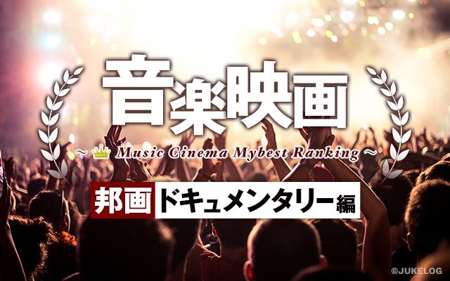 音楽映画マイベストランキング【邦画・ドキュメンタリー/現在5作品】