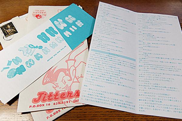 ジッタリンジン ファンクラブ「ジッターズ」会報