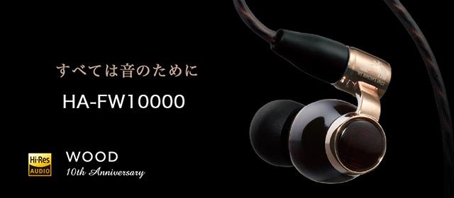 HA-FW10000