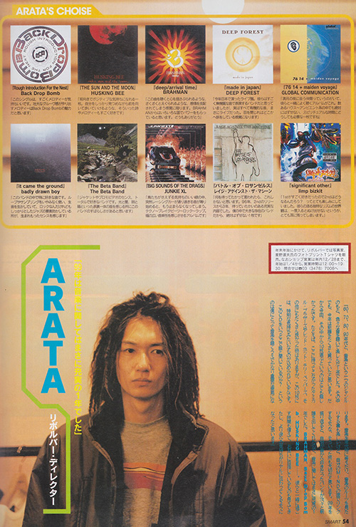 ARATA 「smart」1999年12月号
