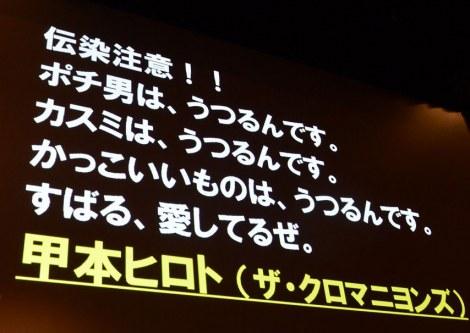 「関ジャニ渋谷、甲本ヒロトの「愛してるぜ」に感涙寸前」メッセージ
