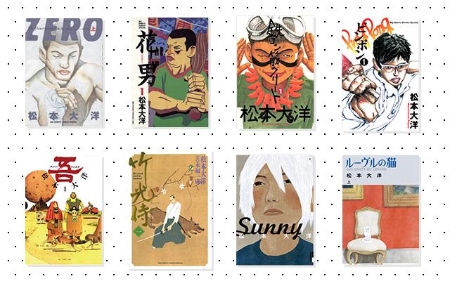 ファン歴20年が思う松本大洋の5つの魅力と入門向けオススメ漫画3作品